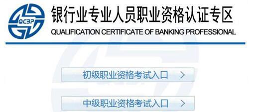 银行从业资格证书申请审核查询入口