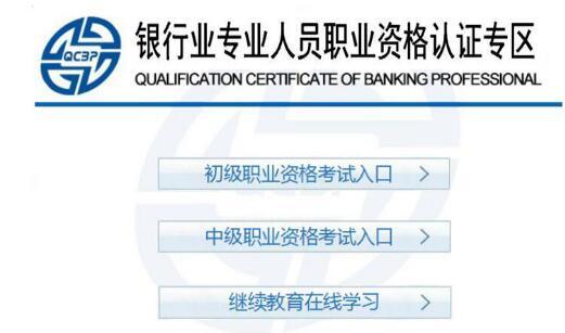 银行从业资格考试报名入口已开通
