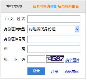 山东2018年注册会计师应届毕业生查询个人报名状态入口