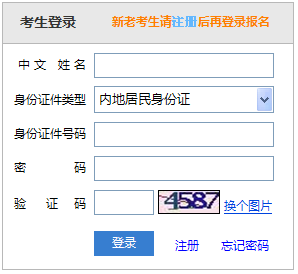 浙江2018年注册会计师应届毕业生查询个人报名状态入口