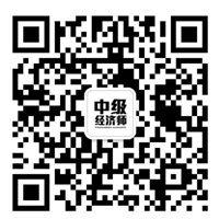 2018经济师考试《中级经济基础》预习题(11)