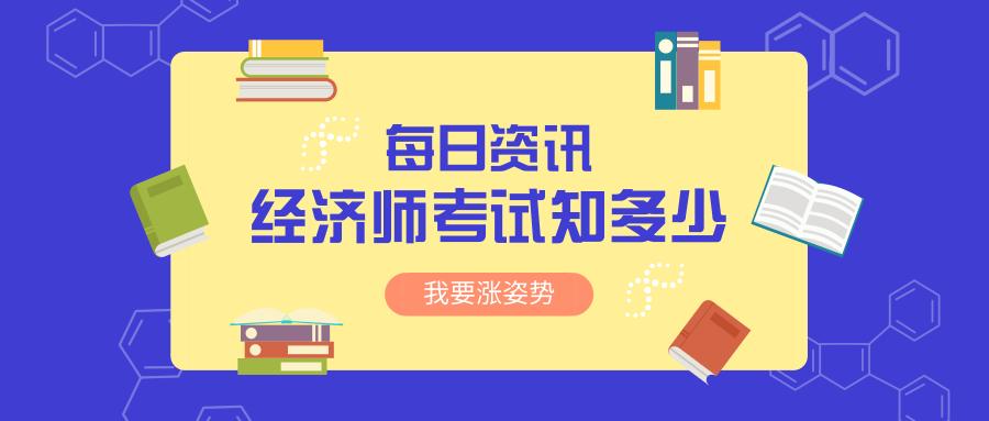 2019年甘肃初级经济师考试报名时间预估