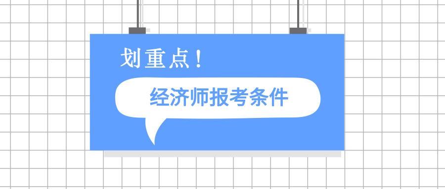 广西2019年中级经济师报考条件会不会产生变化?