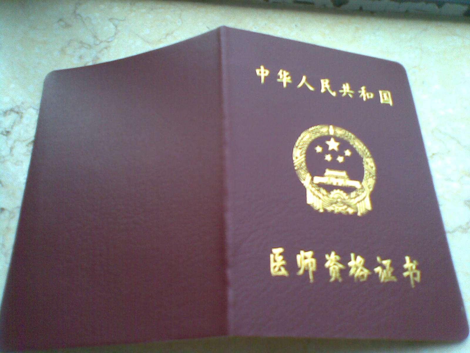 中医类别2019执业医师考试如何备考?