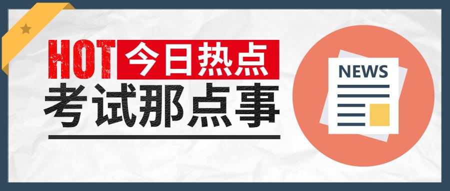 各地财政局陆续公布:2019年初级成绩复核通知!
