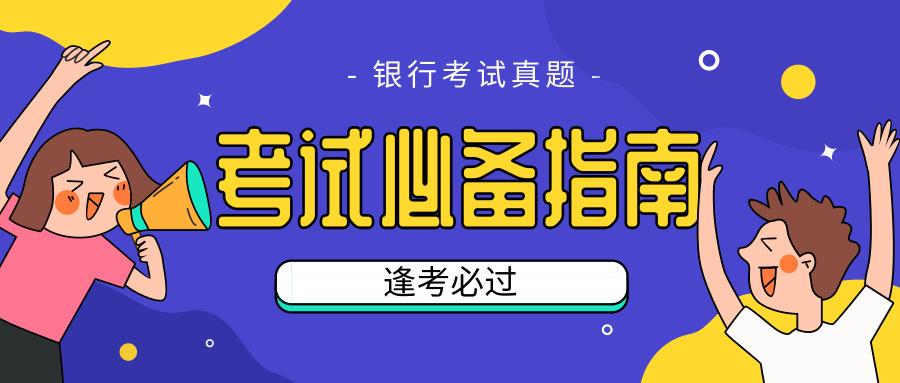 2019年银行从业资格考试时间通知