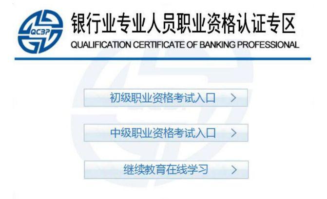温州2019银行从业考试报名入口