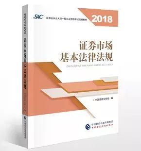 2019年7月证券从业考试教材是哪个出版社?