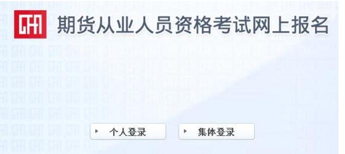 2019年南宁期货从业资格考试报名入口