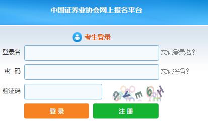2019年3月哈尔滨证券从业资格考试准考证打印需知
