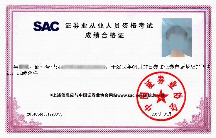 2019年沈阳证券从业资格考试证书打印