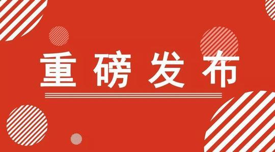 2019年6月贵阳证券从业资格考试通知