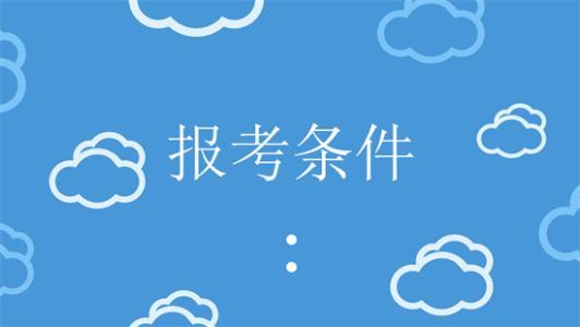 2019年辽宁省证券从业资格考试报名条件,你符合吗