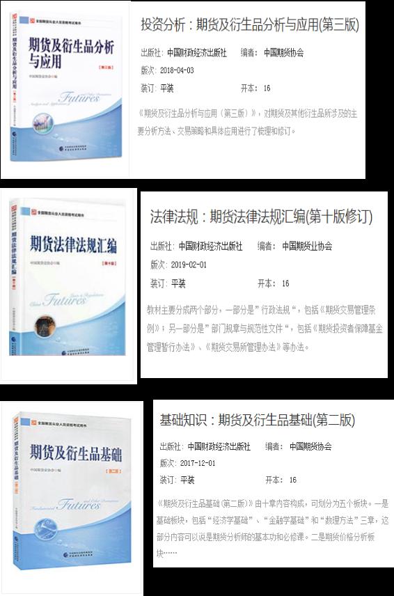 2019年甘肃省期货从业资格考试教材