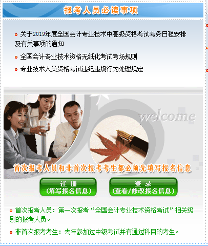 2019年福建省中级会计师考试报名入口于3月30日关闭