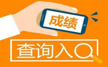 2019年陕西省中级会计师考试成绩查询时间公布