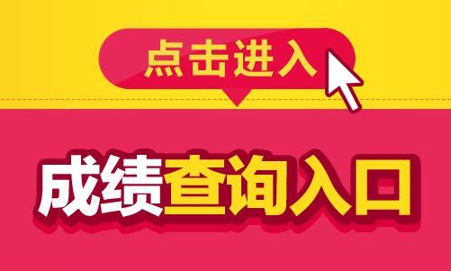 2019年甘肃省中级会计师考试成绩查询时间公布