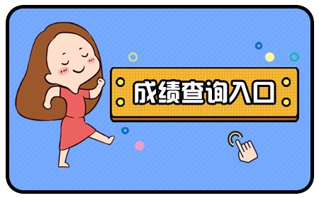 2019年青海省中级会计师考试成绩查询时间公布