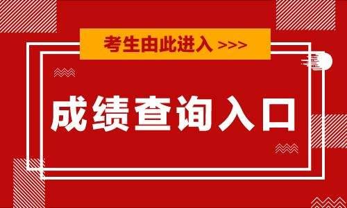2019年宁夏中级会计师考试成绩查询时间公布