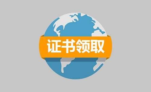 贵州省财政会计网:领取2018年中级会计资格证书的通知