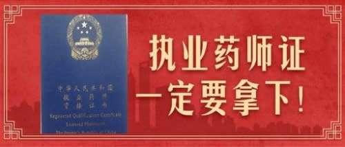 河南执业药师证书领取常见问题及注意事项!