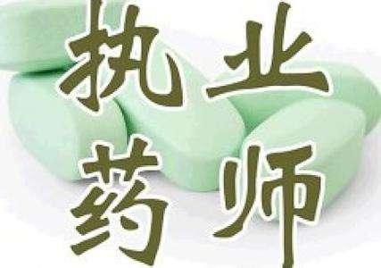 云南执业药师证书领取常见问题及注意事项!