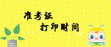 福建省2019年执业药师准考证打印时间: 10月19日起