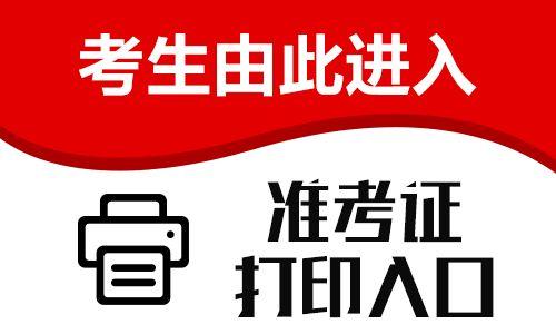 2019年宁夏执业药师准考证打印时间及流程解析!