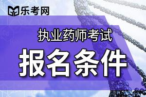 海南省2019年执业药师考试报考条件