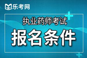 福建省2019年执业药师考试报考条件