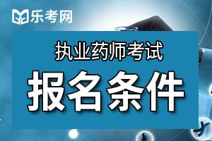 山东省2019年执业药师考试报考条件