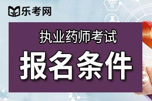 贵州省2019年执业药师考试报考条件