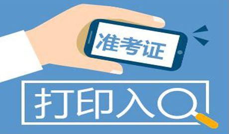 广西2019年执业药师考试准考证打印时间:10月21日至10月27日