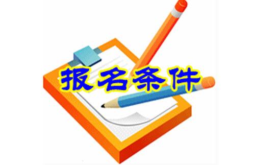 宁夏2019年执业药师考试报考条件