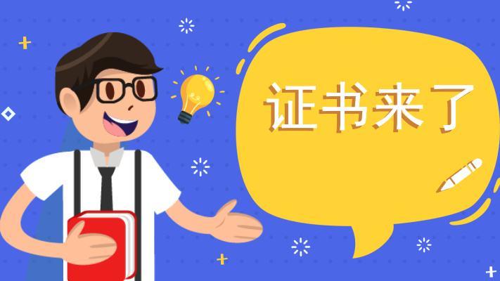2019年浙江初级会计师证书领取时间预计4个月后公布!