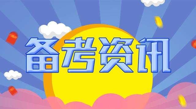 2019年江苏注册会计师考试报名条件
