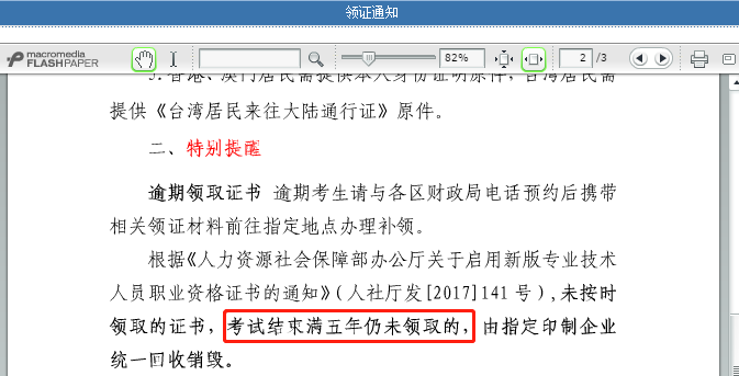 上海初级会计师证书政策