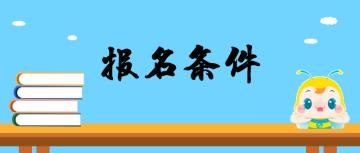 2019年山东初级经济师报名条件参考