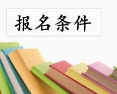 2019年重庆初级经济师报名条件