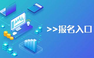 2019年兵团初级经济师报名入口:中国人事考试网
