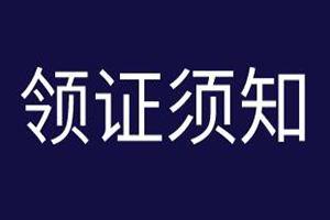 2019年重庆中级经济师合格证书领取需要携带什么材料