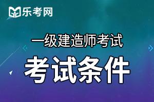 贵州一级建造师报考条件已公布