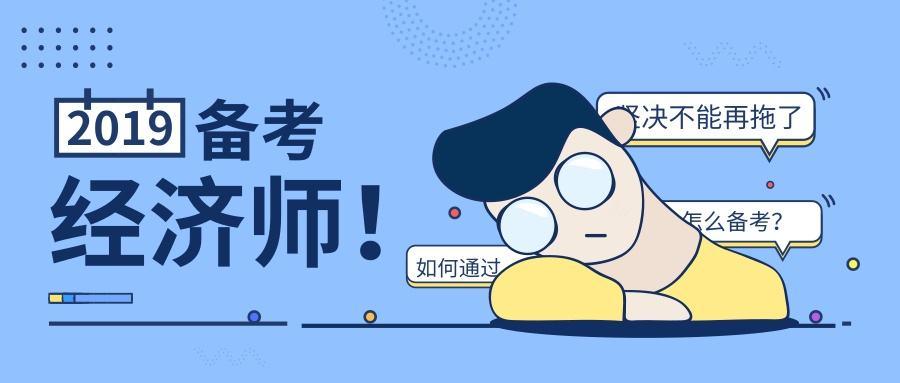 2019年贵州初级经济师成绩管理办法