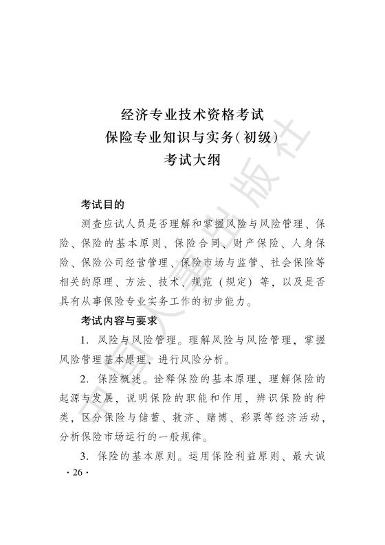 2019初级经济师保险专业考试大纲