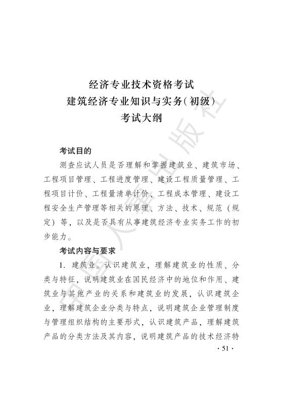 2019初级经济师建筑经济考试大纲
