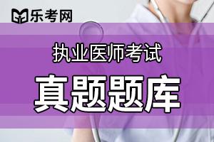 临床执业医师资格考试备考基础试题(二)