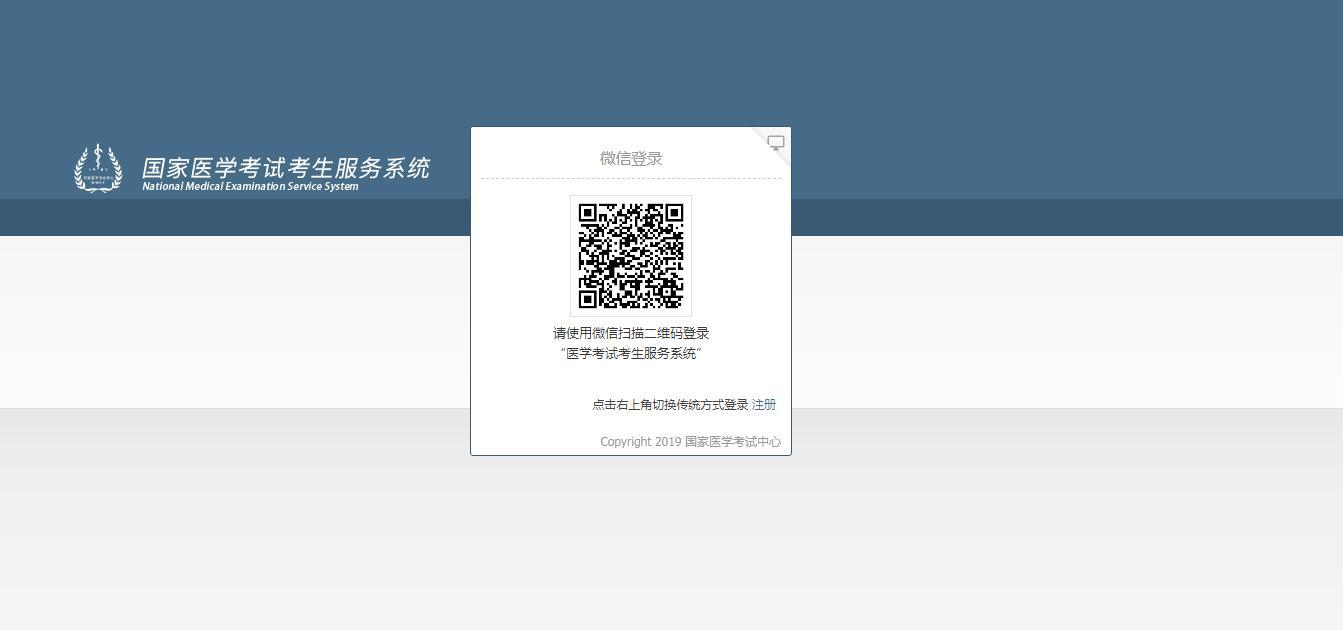 2019云南中医助理医师综合笔试准考证打印入口已经开放