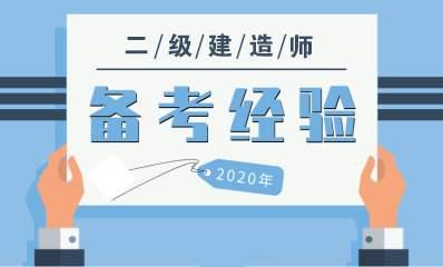 内蒙古2020年二级建造师考试报名时间通知