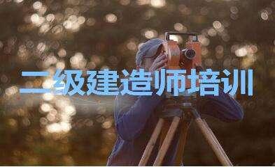 北京2020年二级建造师考试报考条件及免试条件通知