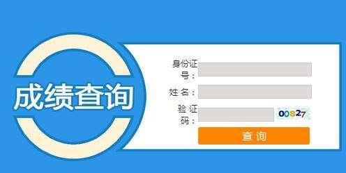 黑龙江省2019年二建成绩查询时间官网平台:黑龙江人事考试网
